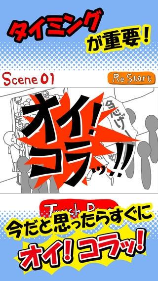 「オイコラッ!」のスクリーンショット 3枚目