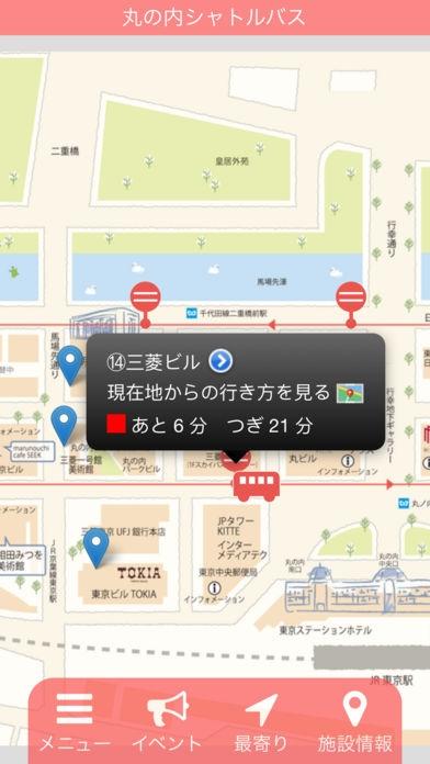「無料巡回バス」のスクリーンショット 2枚目