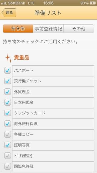 「@とらべる」のスクリーンショット 3枚目