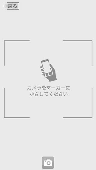 「ARxMODE(アラモード)」のスクリーンショット 3枚目