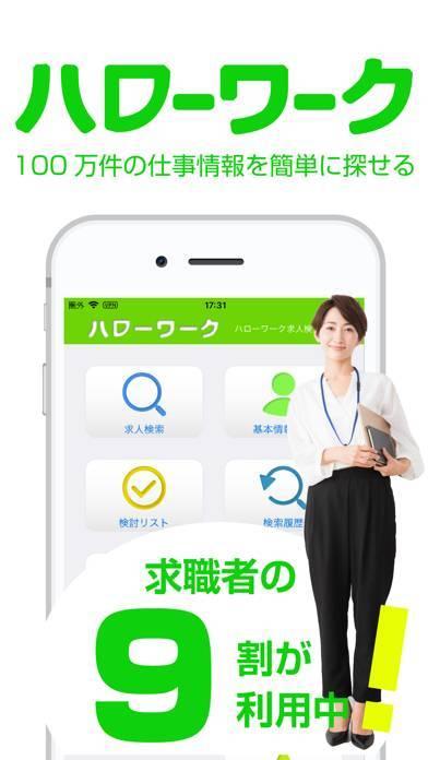 「ハローワークの求人・仕事・パート・アルバイト検索」のスクリーンショット 1枚目