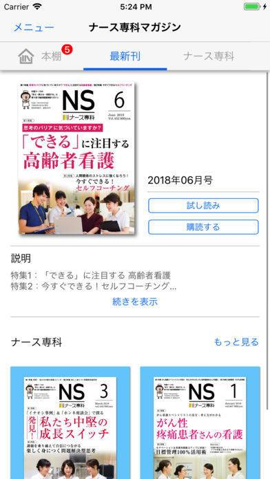 「月刊「ナース専科」」のスクリーンショット 1枚目