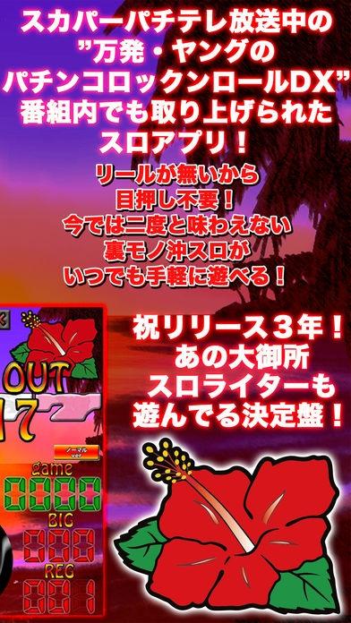 「沖スロ裏モノ スロット/パチスロ ハイビスカス連チャンシミュレータゲーム」のスクリーンショット 2枚目