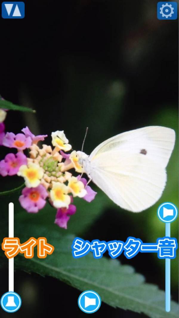「優しいカメラ Free」のスクリーンショット 1枚目