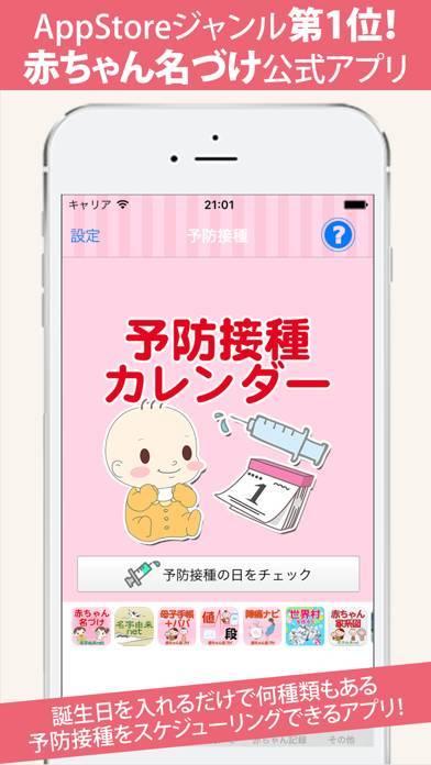 「予防接種カレンダー 小児科医小西公麿医師監修」のスクリーンショット 1枚目