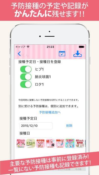 「予防接種カレンダー 小児科医小西公麿医師監修」のスクリーンショット 3枚目
