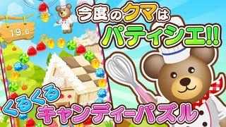 「クマのスイーツパズル!」のスクリーンショット 1枚目