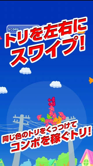 「トリマクリ」のスクリーンショット 1枚目