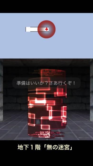 「ミストラルの迷宮」のスクリーンショット 2枚目