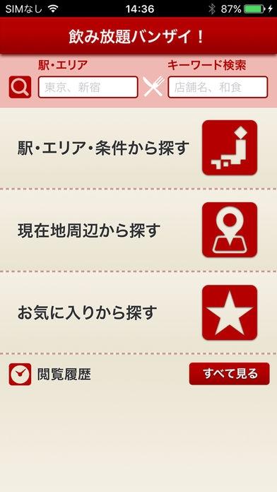 「「飲み放題バンザイ」グルメ情報検索アプリ」のスクリーンショット 2枚目