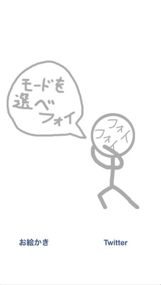 「まるかいてフォイ2」のスクリーンショット 1枚目