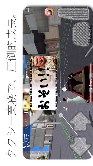 「馬場タクシー3D」のスクリーンショット 3枚目