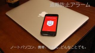 「iGuard : 盗難防止アラーム」のスクリーンショット 3枚目