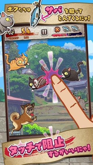 「半猫割り」のスクリーンショット 2枚目