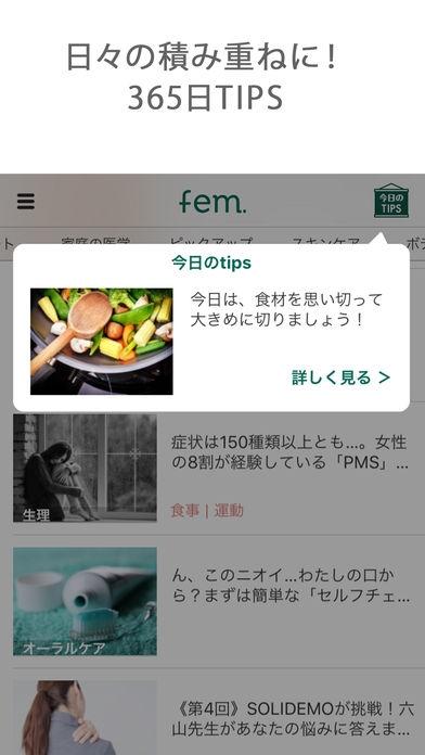 「fem.(ファム)|ダイエット&ヘルスケアを習慣化!毎日のTipsで悩み解決」のスクリーンショット 3枚目