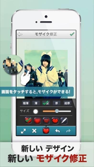 「モザイク修正 Tap Mosaic」のスクリーンショット 1枚目