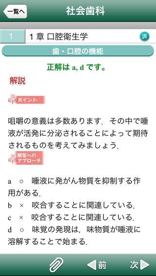 「キーワードで完ぺき 直前マスター 社会歯科!」のスクリーンショット 3枚目
