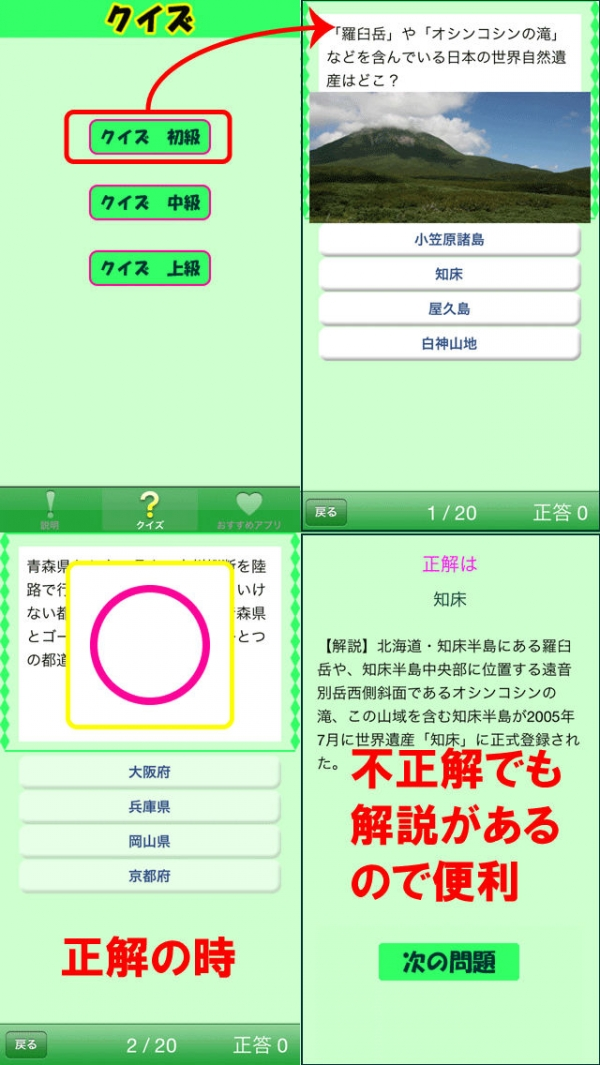 「雑学クイズ日本縦断」のスクリーンショット 2枚目