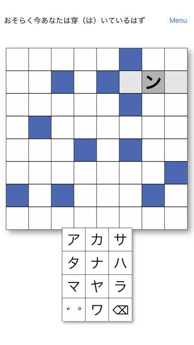 「クロスワード」のスクリーンショット 3枚目