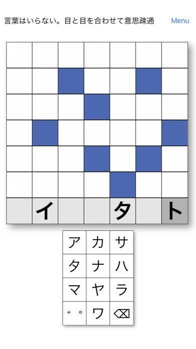 「クロスワード」のスクリーンショット 1枚目