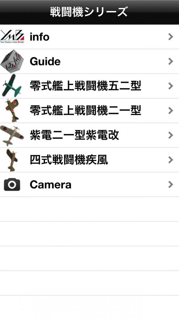 「戦闘機シリーズ2」のスクリーンショット 2枚目