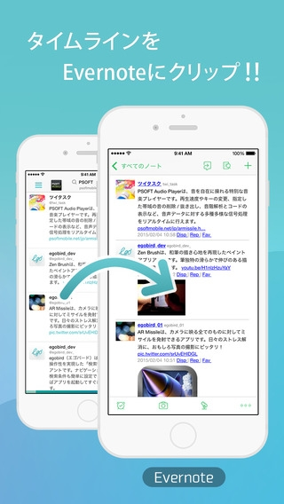 「egobird - エゴサーチ・検索に特化したTwitterクライアント」のスクリーンショット 3枚目