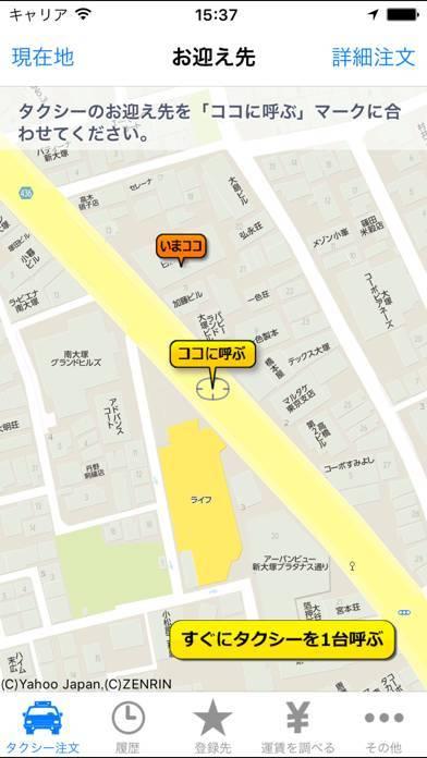 「個人タクシー配車 ちょうちん+」のスクリーンショット 1枚目