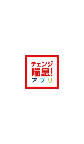 「チェンジ喘息!アプリ」のスクリーンショット 1枚目