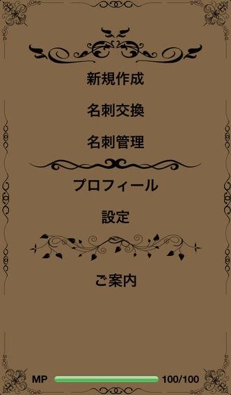 「お友達カード  〜トレカ風名刺アプリ〜」のスクリーンショット 1枚目