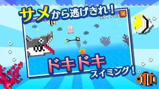 「サメから逃げろ!」のスクリーンショット 1枚目