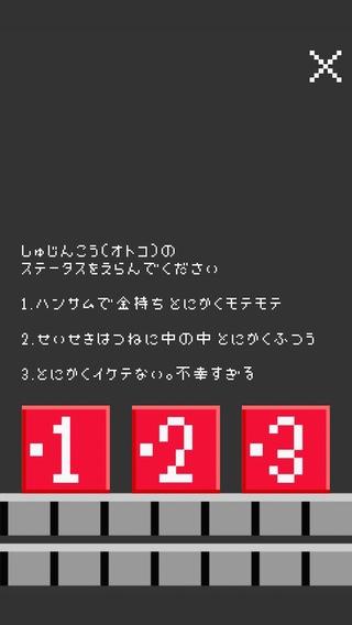 「謎解き脱出ゲーム たけおの挑戦状」のスクリーンショット 3枚目
