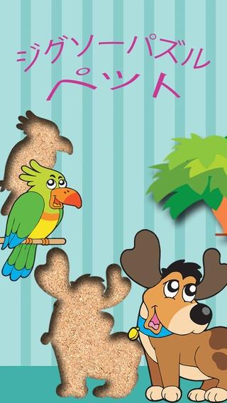 「ペットパズル漫画子供や就学前の幼児 子供の 子供 ゲーム 幼児 幼稚園  2歳の未就学児  無償  のために1 2 3 4 5 面白い ママ ピーカブー 123 教育 TICA パズルでは 言葉の学習 音 少し 年生」のスクリーンショット 1枚目