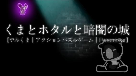 「くまとホタルと暗闇の城【やみくま|アクションパズルゲーム|Penumbear】」のスクリーンショット 1枚目