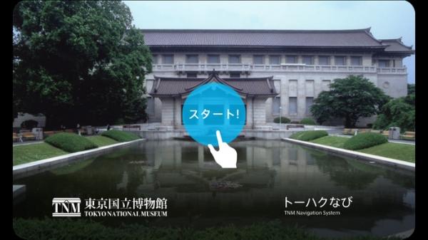 「トーハクなび」のスクリーンショット 1枚目