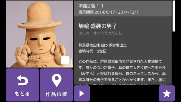 「トーハクなび」のスクリーンショット 3枚目