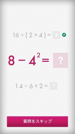 「Quick Math+」のスクリーンショット 2枚目