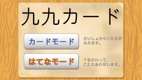 「九九カード 無料版」のスクリーンショット 1枚目