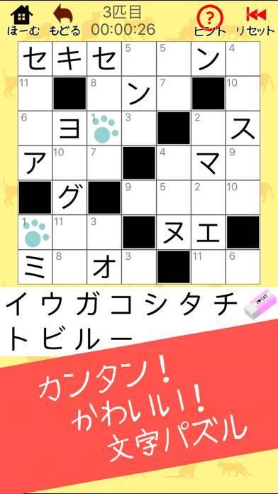 「カナナンクロ - にゃんこパズルシリーズ -」のスクリーンショット 1枚目