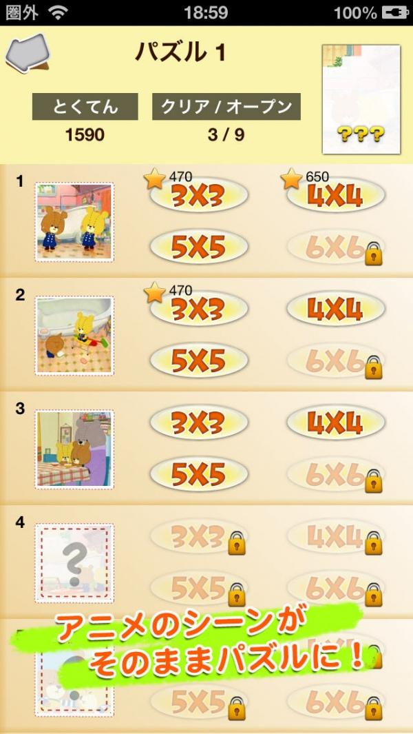 「がんばれ!ルルロロのピクチャーパズル」のスクリーンショット 3枚目