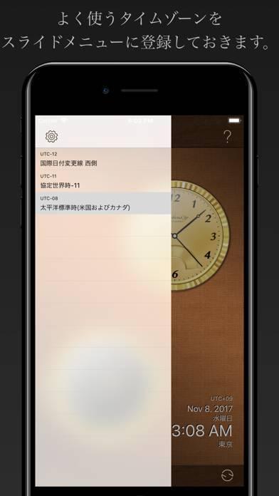 「TiZo Pro」のスクリーンショット 2枚目
