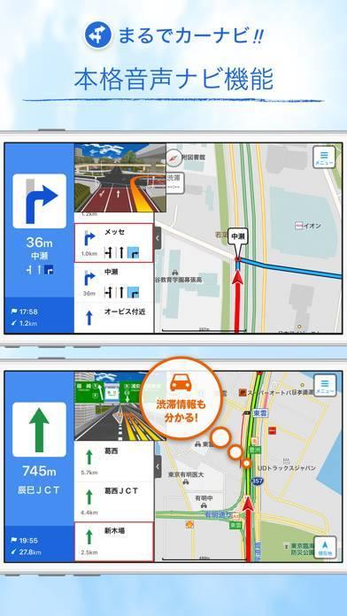 「地図アプリ」のスクリーンショット 2枚目