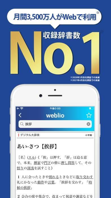 「Weblio国語辞典 - 手書きで漢字検索ができる漢字辞典」のスクリーンショット 1枚目