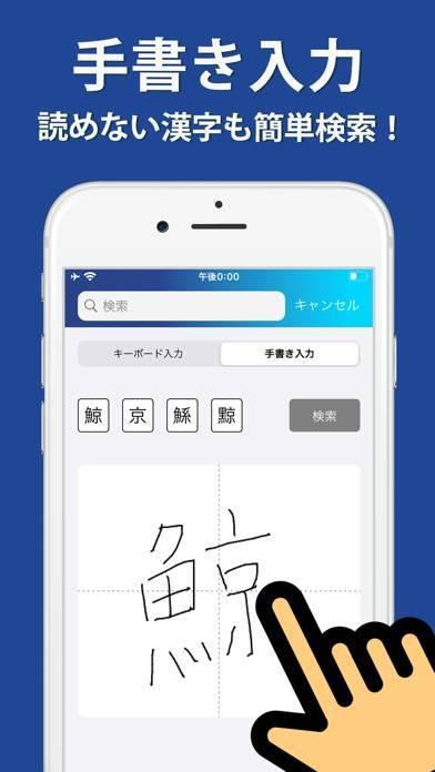「Weblio国語辞典 - 手書きで漢字検索ができる漢字辞典」のスクリーンショット 2枚目