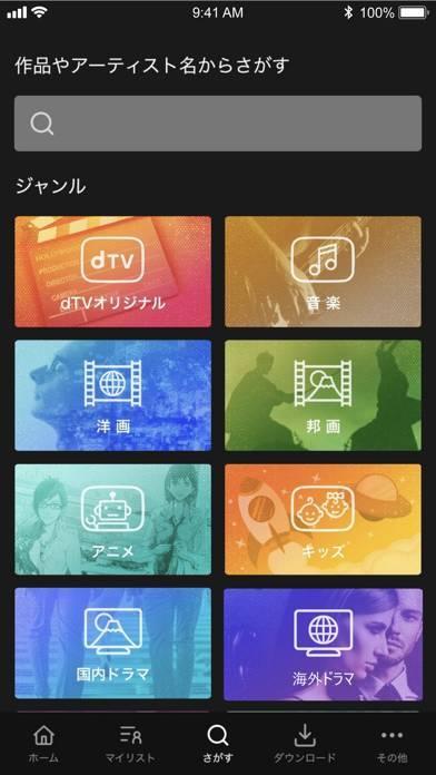 「dTV」のスクリーンショット 2枚目