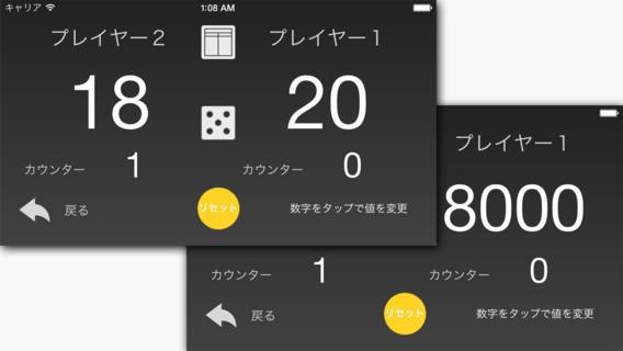 「マルチライフカウンター」のスクリーンショット 1枚目