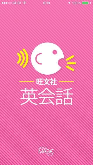 「旺文社 リアル英会話表現集:シャドウイング・ワードパズル・リスニングで会話表現を楽しく習得!」のスクリーンショット 1枚目