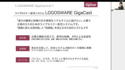 「GigaCast 録画ビューアー」のスクリーンショット 1枚目
