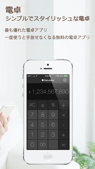 「電卓-シンプルでスタイリッシュ消費税の計算などの計算機アプリ」のスクリーンショット 2枚目