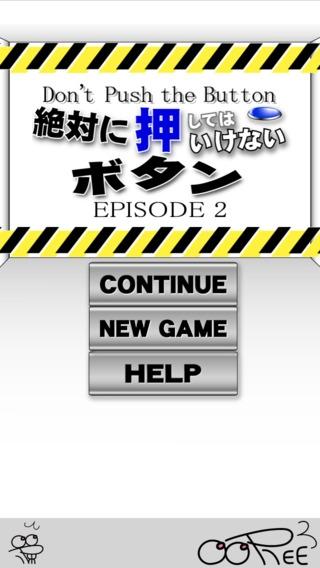 「絶対に押してはいけないボタン2 -脱出ゲーム-」のスクリーンショット 2枚目