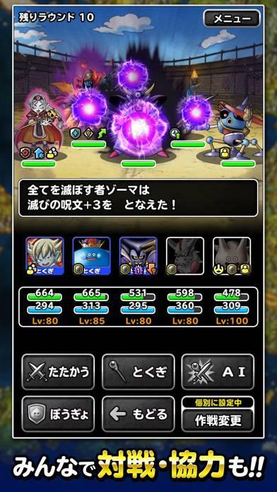 「ドラゴンクエストモンスターズ スーパーライト」のスクリーンショット 3枚目